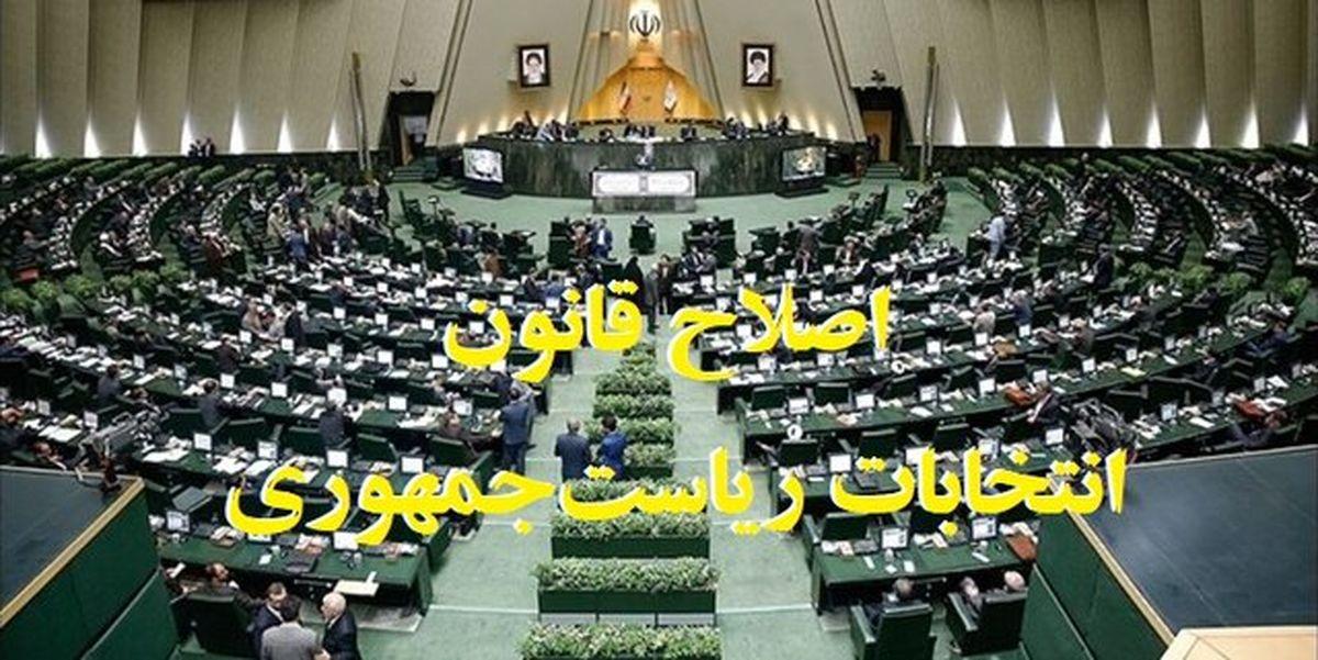 تلاش مجلس برای اصلاح قانون انتخابات ریاست جمهوری به کجا رسید؟