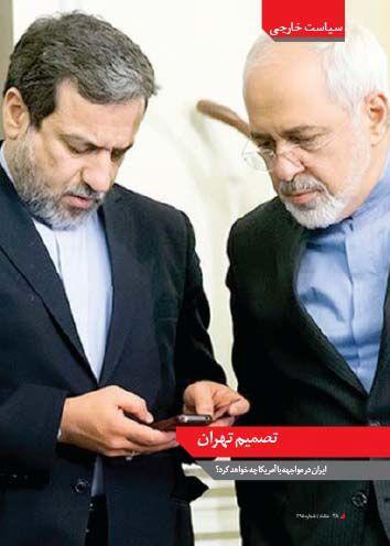 تصمیم تهران