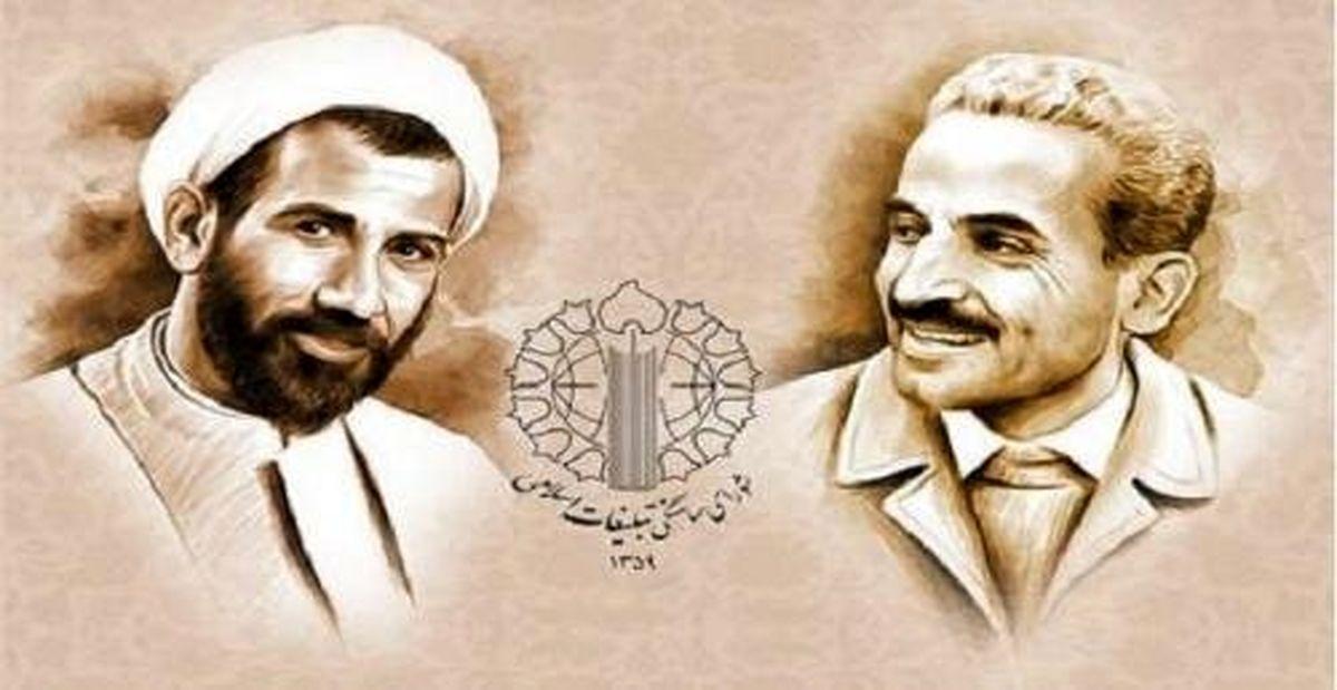 بیانیه شورای هماهنگی تبلیغات اسلامی به مناسبت سالروز شهادت شهیدان رجایی و باهنر