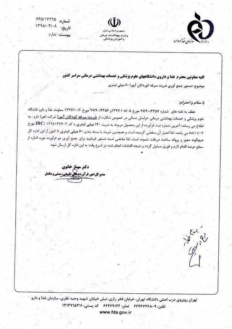 دستور مدیرکل امور فرآوردههای طبیعی، سنتی و مکمل وزارت بهداشت درباره جمع آوری شربت ضد سرفه کودکان آیورا