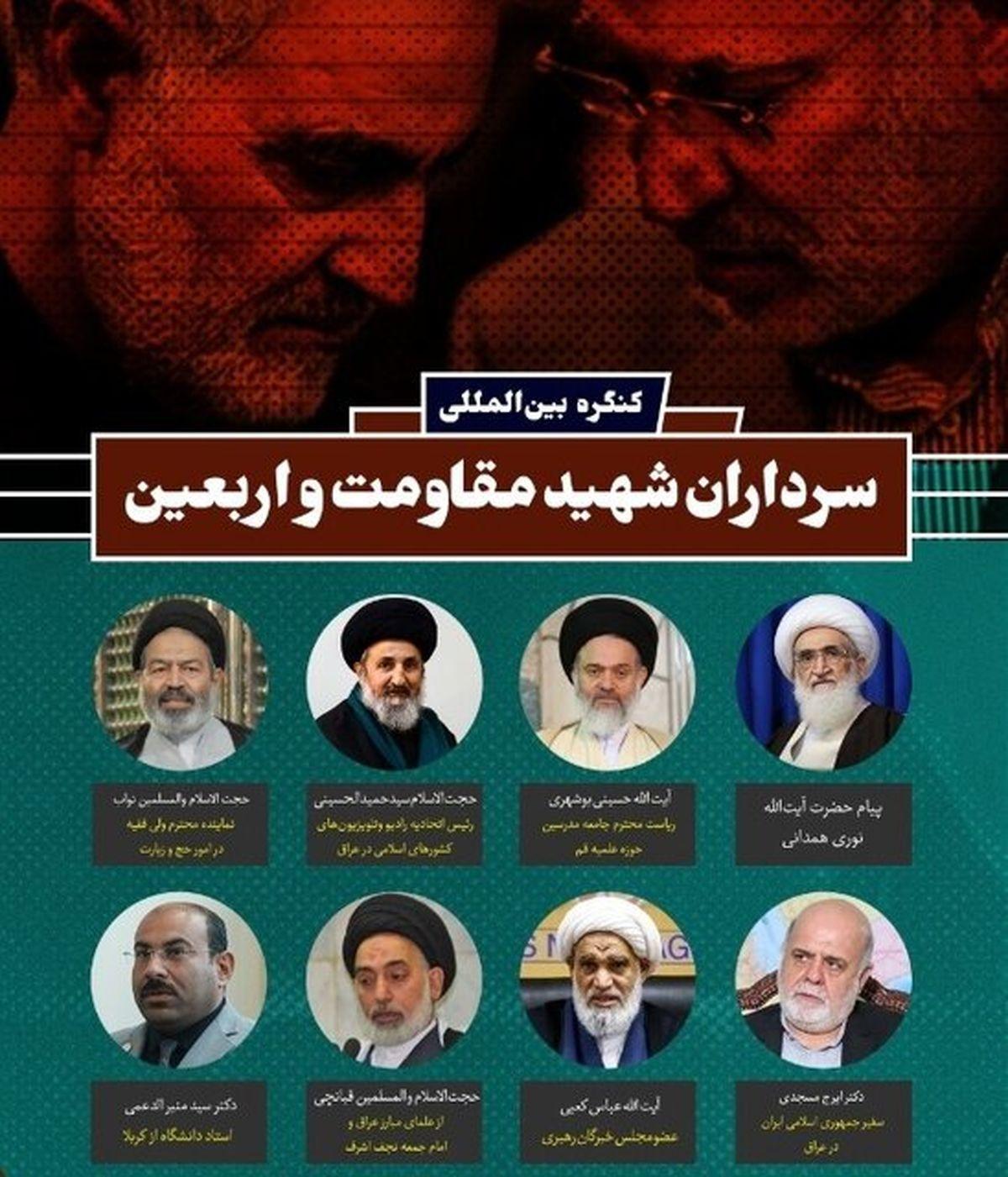 نظر مراجع تقلید و نمایندگان عراق درباره شهید سلیمانی
