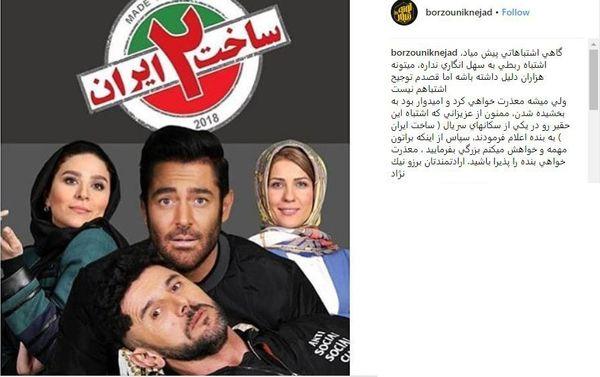 عذرخواهی کارگردان «ساخت ایران۲» بابت اشتباه در یکی از سکانسها/ عکس