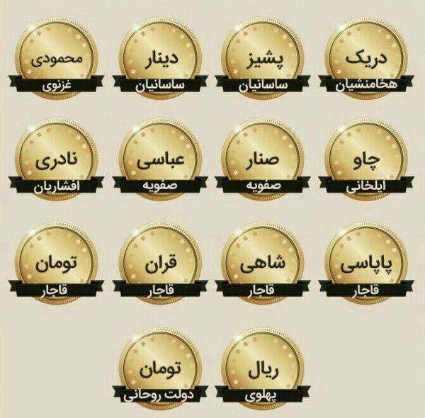عکس/ واحد پولی در ایران/ از هخامنشیان تا امروز