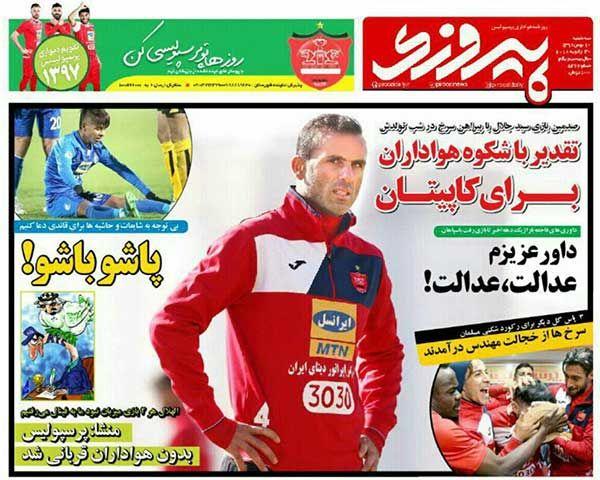صفحه اول روزنامه های ورزشی امروز//  پاشو « باشو » تیتر یک روز نامه های امروز (عکس)