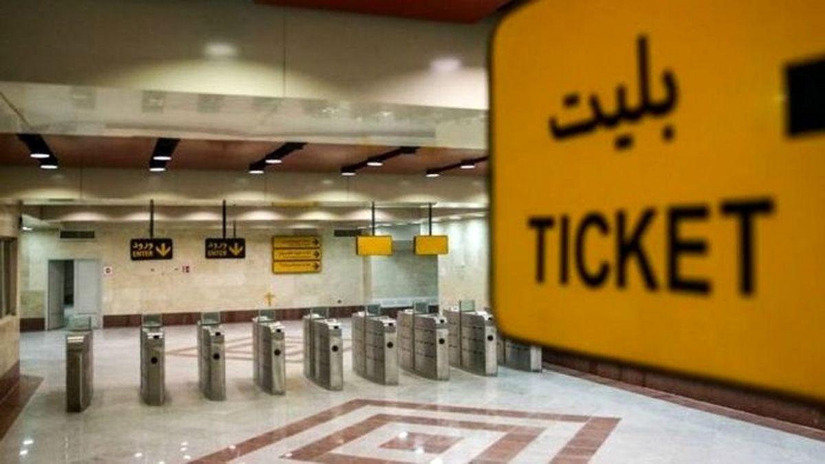 قیمت بلیت مترو و اتوبوس افزایش یافت+جزئیات جدید