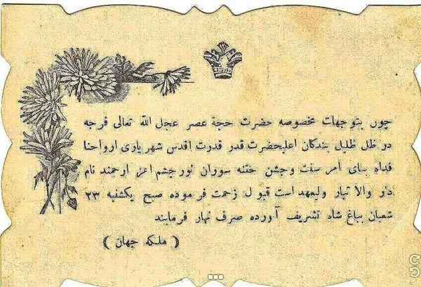 کارت دعوت ختنهسوران احمد شاه قاجار را ببینید