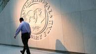 ایران و خطر بزرگ گرفتن وام ازصندوق بینالمللی پول