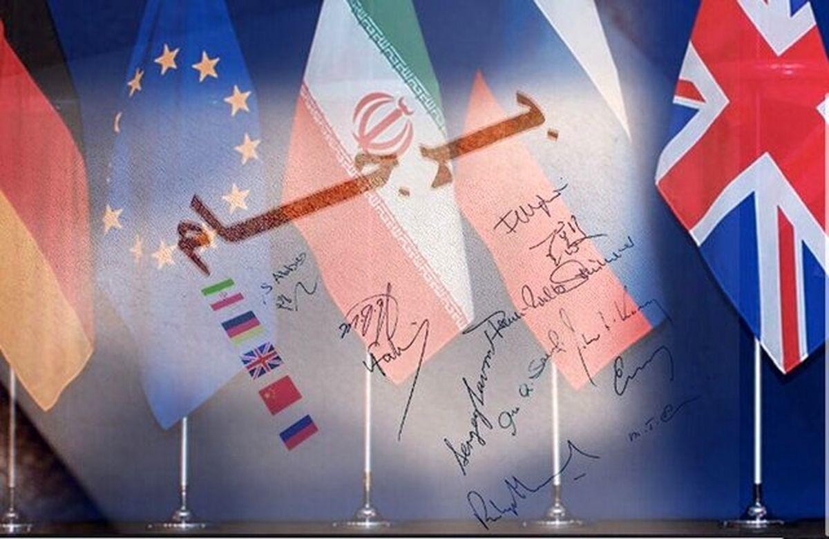 پیغام برجامی آلمان برای ایران