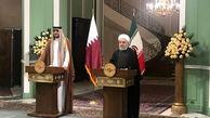 امیر قطر: مواضع و کمکهای ایران در زمان مشکلات را فراموش نمیکنیم