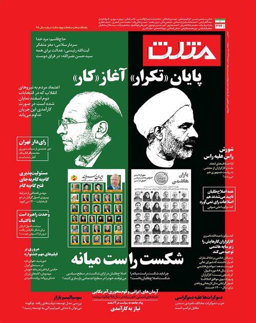 شماره ویژه و جدید مجله مثلث منتشر شد