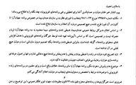 بیانیه مشاور رئیسجمهور پیرامون حاشیههای برنامه جهان آرا