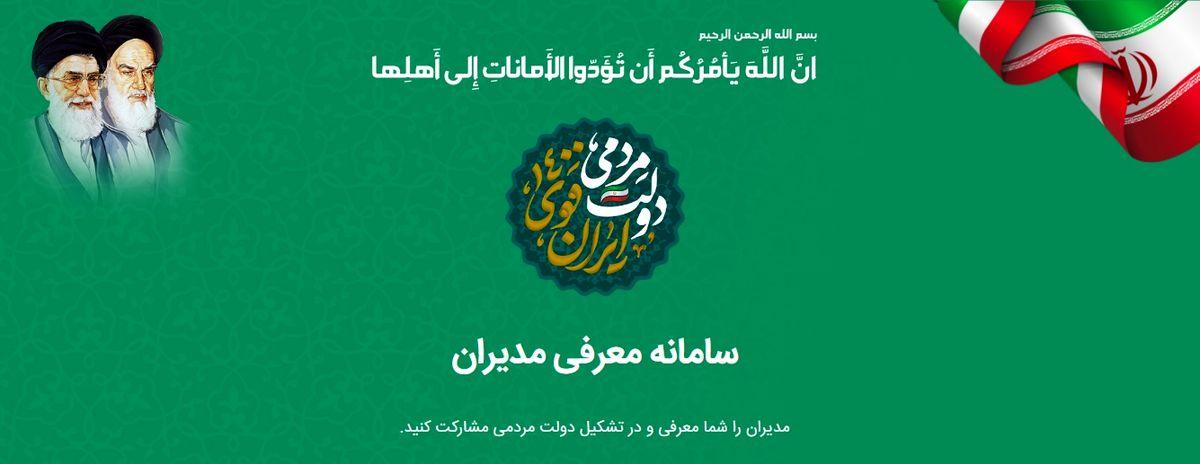 سامانه معرفی مدیران دولت به رئیس جمهور منتخب راهاندازی شد
