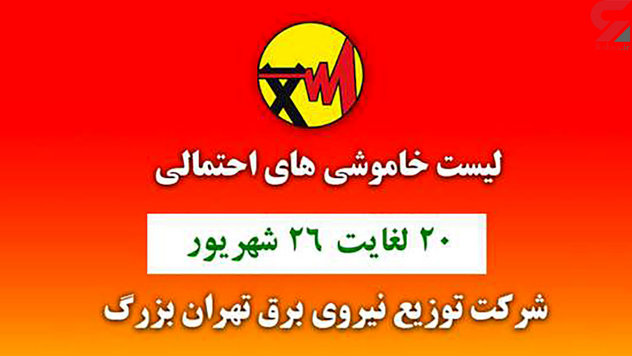 جدول+خاموشی+های+برق+تهران