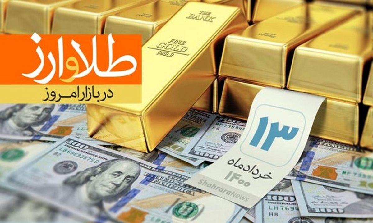 آخرین قیمت طلا، دلار، سکه و ارز امروز در بازار