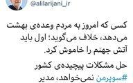 علی لاریجانی و بهشت و جهنم انتخابات