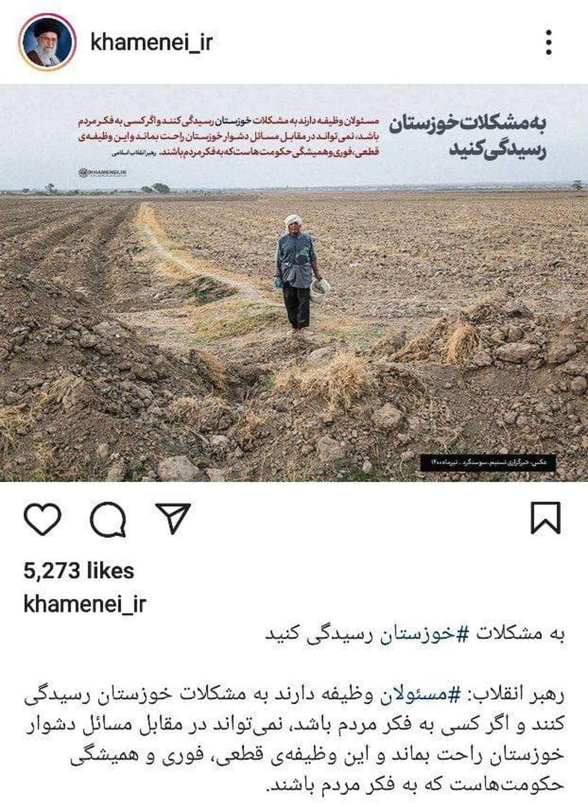 دستور رهبر انقلاب درباره خوزستان