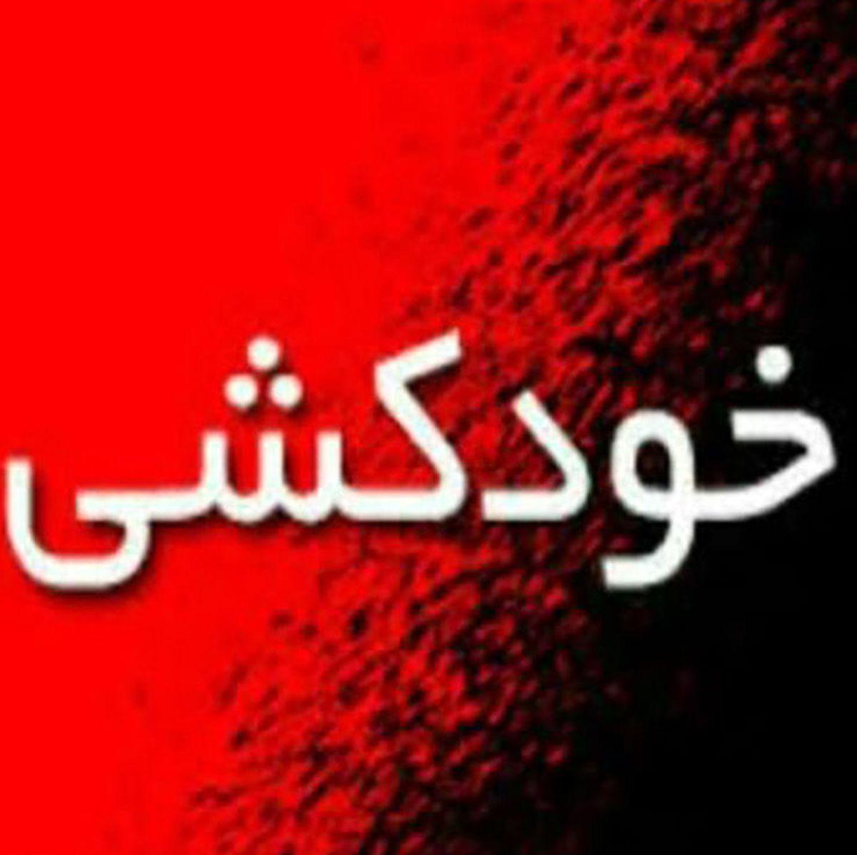 مجری معروف در مشهد خودکشی کرد +جزئیات