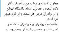 همتی از معاون اقتصادی دولتش رونمایی کرد