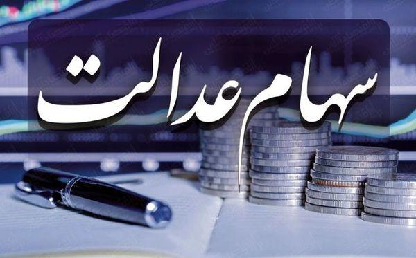 ارزش روز سهام عدالت امروز 21 شهریور
