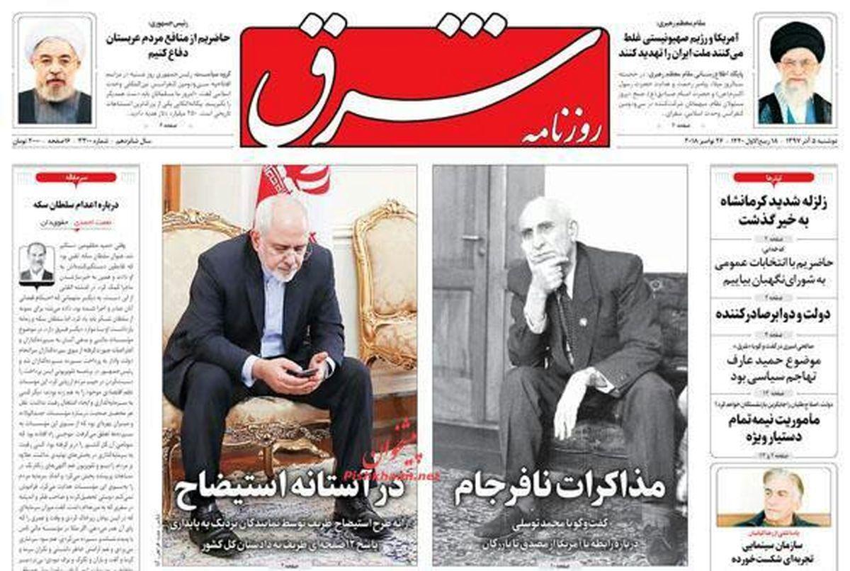 مصطفی صادقی : آیا ویترین امروز روزنامه شرق را می توان یک اعلامیه پنداشت؟