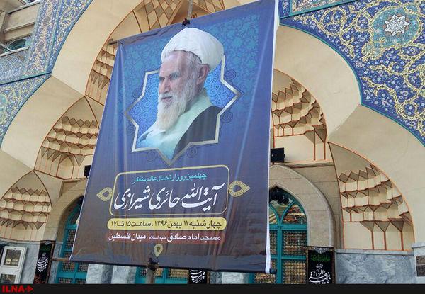 گزارش تصویری/ مراسم چهلمین روز درگذشت آیتالله حائری شیرازی