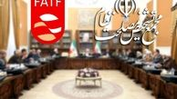 خبر جدید از نتیجه برررسی لوایح FATF در مجمع