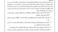 وزیر کشور خواهان برخورد جدی با زمینخوان شد+ سند