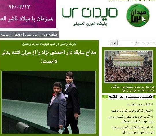 حمله تند احمدینژادیها به سعید حدادیان