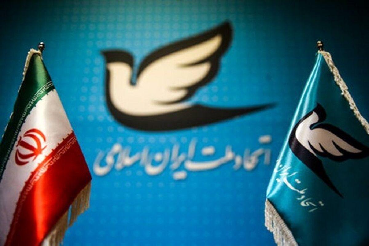 کاندیداهای انتخاباتی حزب اتحاد ملت مشخص شدند + اسامی