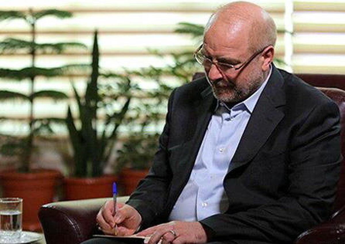 قالیباف دو قانون مصوب مجلس را به دولت ابلاغ کرد