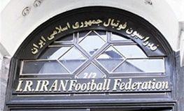 اطلاعیه جدید فدراسیون فوتبال درباره بازیهای تیم ملی
