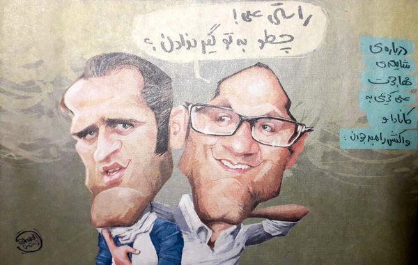 کنایه شیرین رامبد جوان به علی کریمی!/عکس