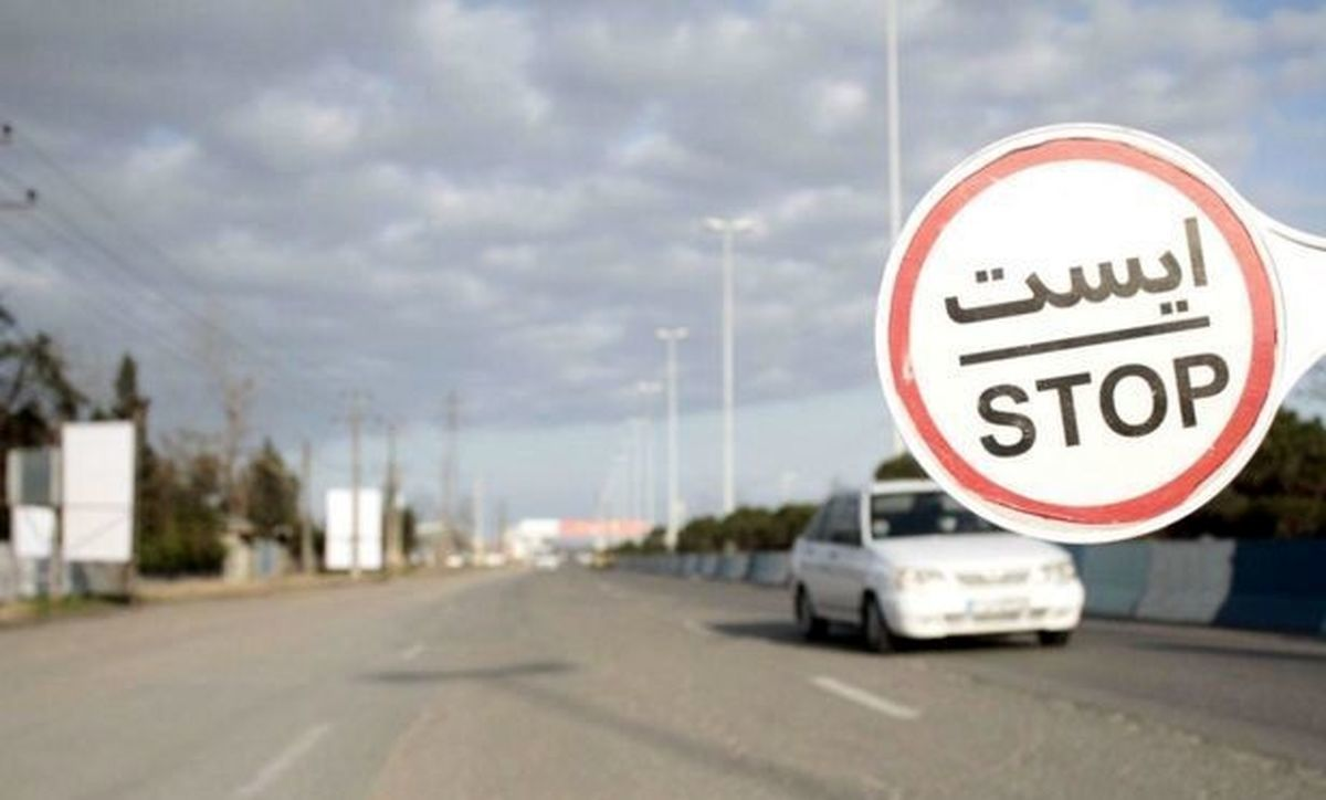جزئیاتی از منع تردد جدید در کشور