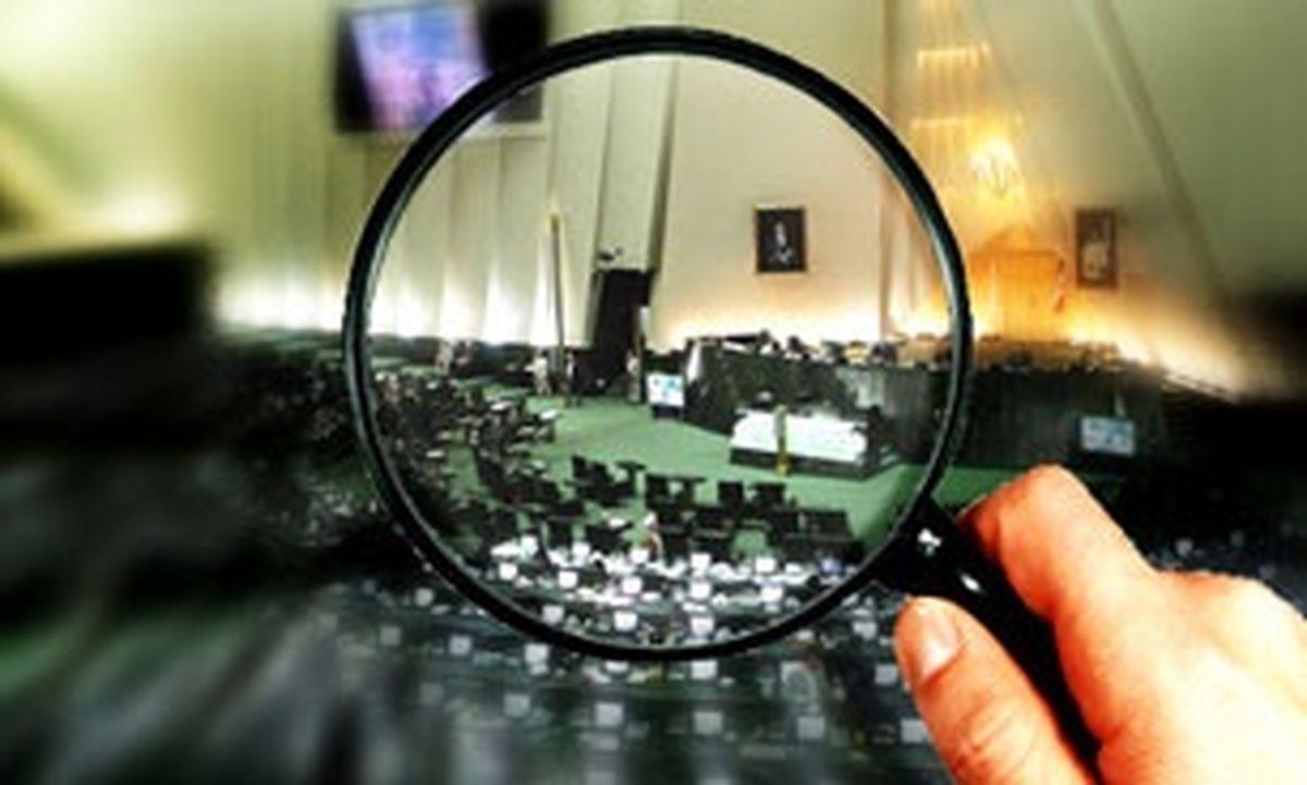 سرنوشت پروندههای هیات نظارت بر رفتار نمایندگان مجلس