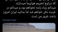 واکنش اردشیر زاهدی به ساخت جنگنده توسط ایران