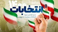 گزارش عضو کمیسیون تبلیغات انتخابات ریاست جمهوری
