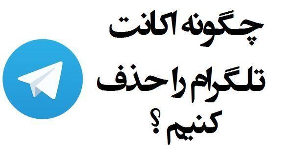 اکانت تلگرام راحت حذف می شود اگر این مراحل ساده را دنبال کنید