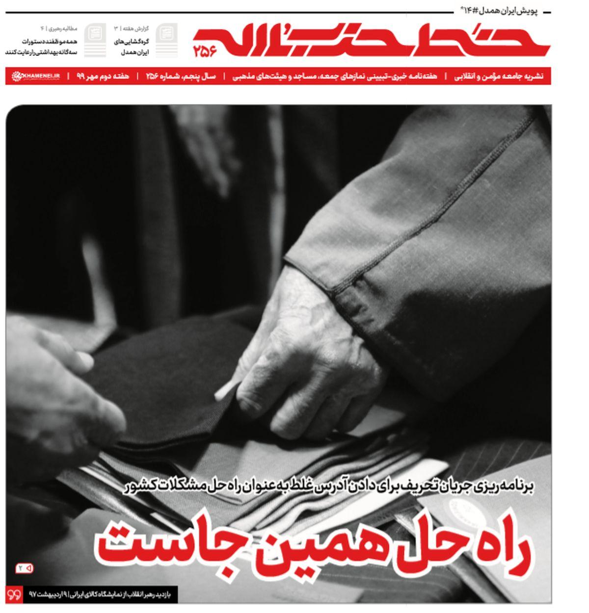 خط حزبالله ۲۵۶ منتشر شد؛ راه حل همینجاست
