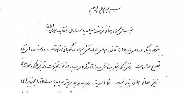 تصویر سند مهم سپاه از دست خط فرمان امام(ره)