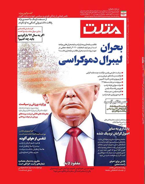 شماره جدید مجله مثلث منتشر شد|عکس