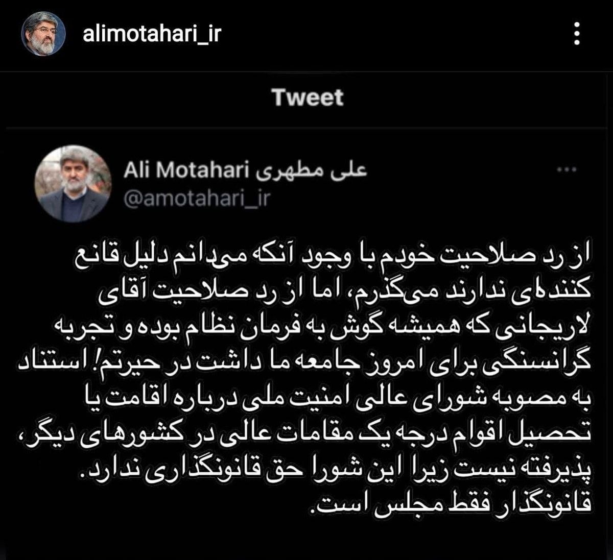 حیرت علی مطهری از رد صلاحیت لاریجانی