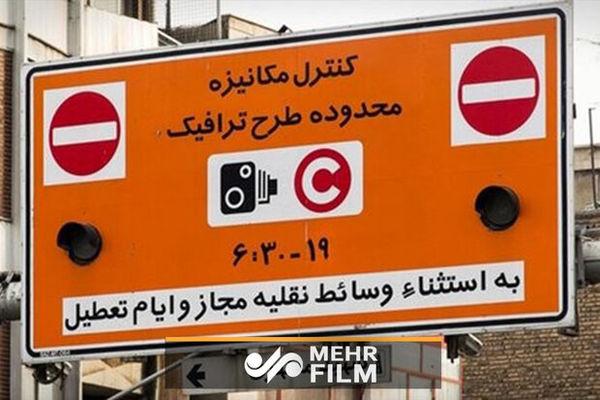 اطلاعیه مهم شهرداری تهران درباره طرح ترافیک