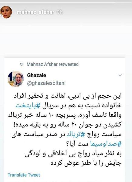 اعتراض تند مهناز افشار به سریال پایتخت + عکس