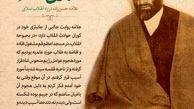 ماجرای جانبازی علامه حسنزاده در راه انقلاب
