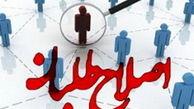 درخواست انتخاباتی یک حزب اصلاحطلب از جبهه اصلاحات ایران