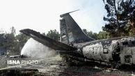 تحویل اجساد 15 قربانی سقوط هواپیما به پزشکی قانونی و تشخیص هویت 10 تن