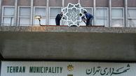«شنود» در شهرداری تهران تکذیب شد / شکایت از افترا زنندگان و ناشران اکاذیب