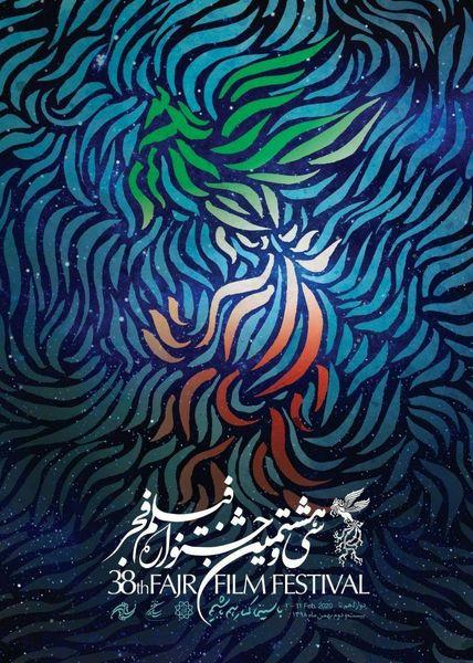 پوستر دوره 38 جشنواره فیلم فجر را ببینید + عکس