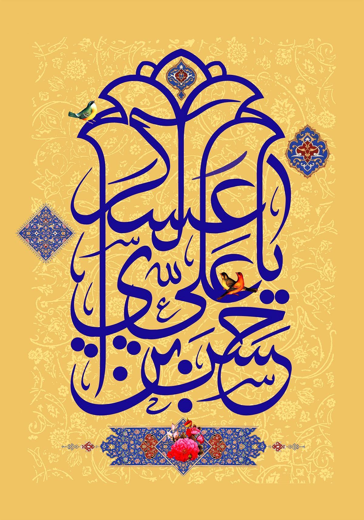 تدوین روایات جامع شیعه در قالب دایره المعارفی/ «امام حسن عسکری (ع)» شعائری را برای شیعیان به عنوان نماد معرفی کردند