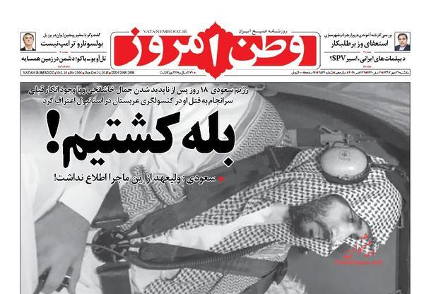 صفحه نخست روزنامه های امروز 97/07/29